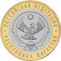 Монета 10 рублей Республика Дагестан